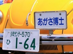 …阿笠博士の愛車①…