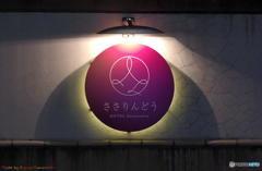 京都での常宿・・・(^ ^;)ゞ その1