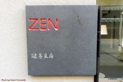 ZEN cafe - 鍵善良房