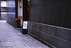 ご隠居(Nikon SP)の試写(神楽坂編) その4