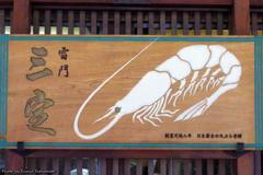 天ぷら 三定(Tempura SAN SADA) その2