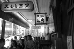 天ぷら 三定(Tempura SAN SADA) その1