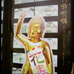 サタデーナイト・仏陀