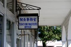 Stationmaster room