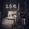 standing bar nakamurasaketen