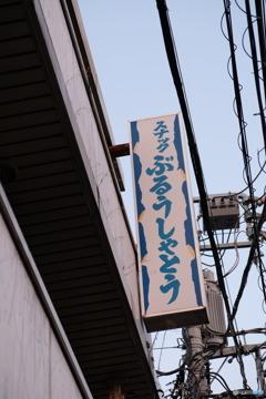 ブルウシャトウ in 松田