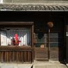 造り酒屋(赤穂 坂越)