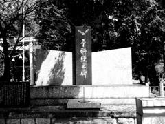 第一岡崎海軍航空隊予科練之碑