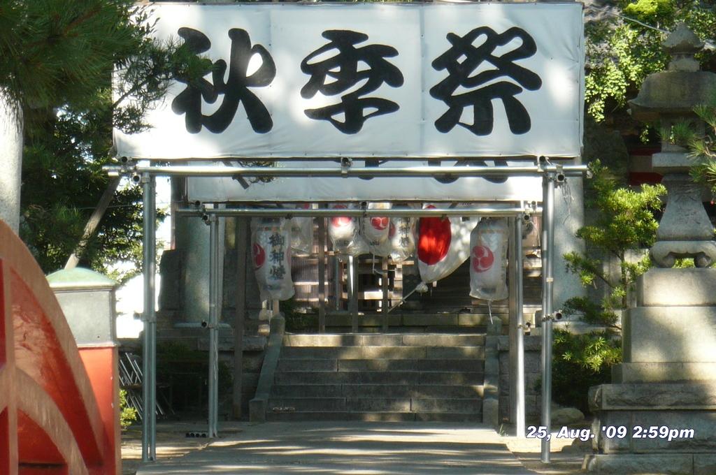 秋季祭2009