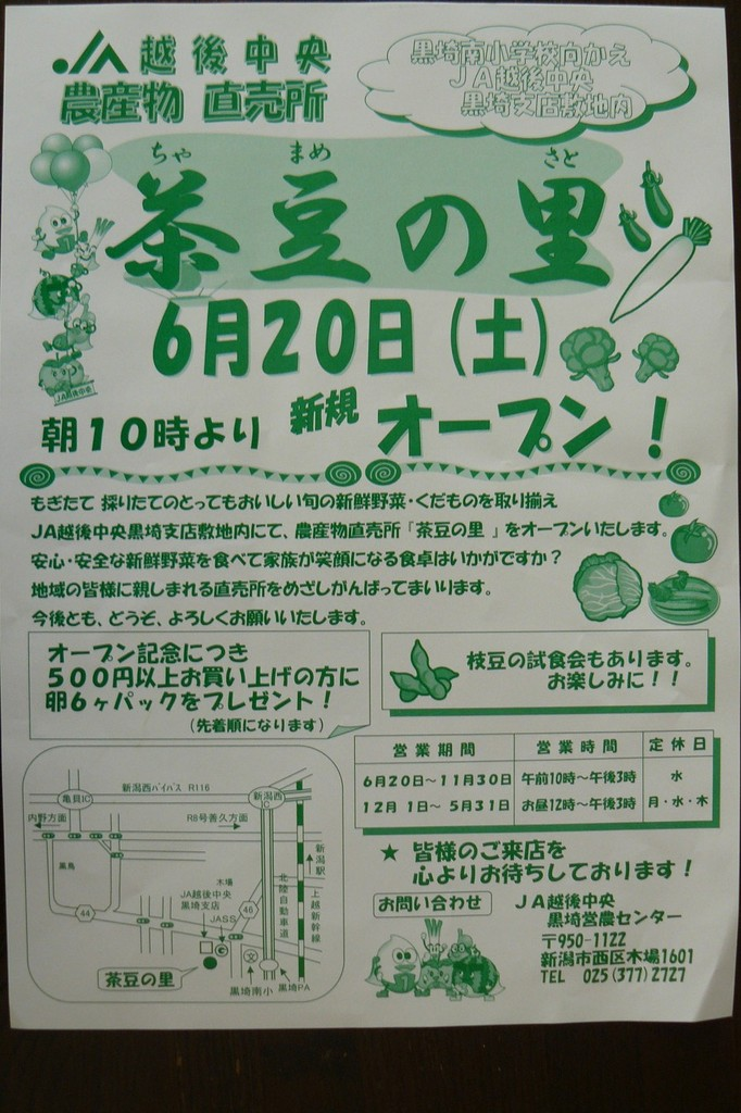 茶豆の里オープン!  P1100531s
