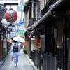 「和」を感じて京都