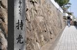 尾道~古寺巡りスタート地点