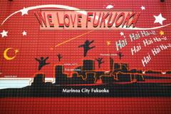 WE LOVE FUKUOKA