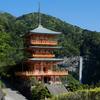 青岸渡寺三重塔と那智の滝