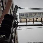 新宿三丁目東