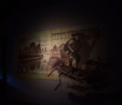 20元人民幣