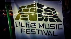 いしがきMUSIC FESTVAL