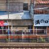 alleyway wo… 路地(横町)を…JR電車編 03