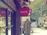 カフェのある散歩道