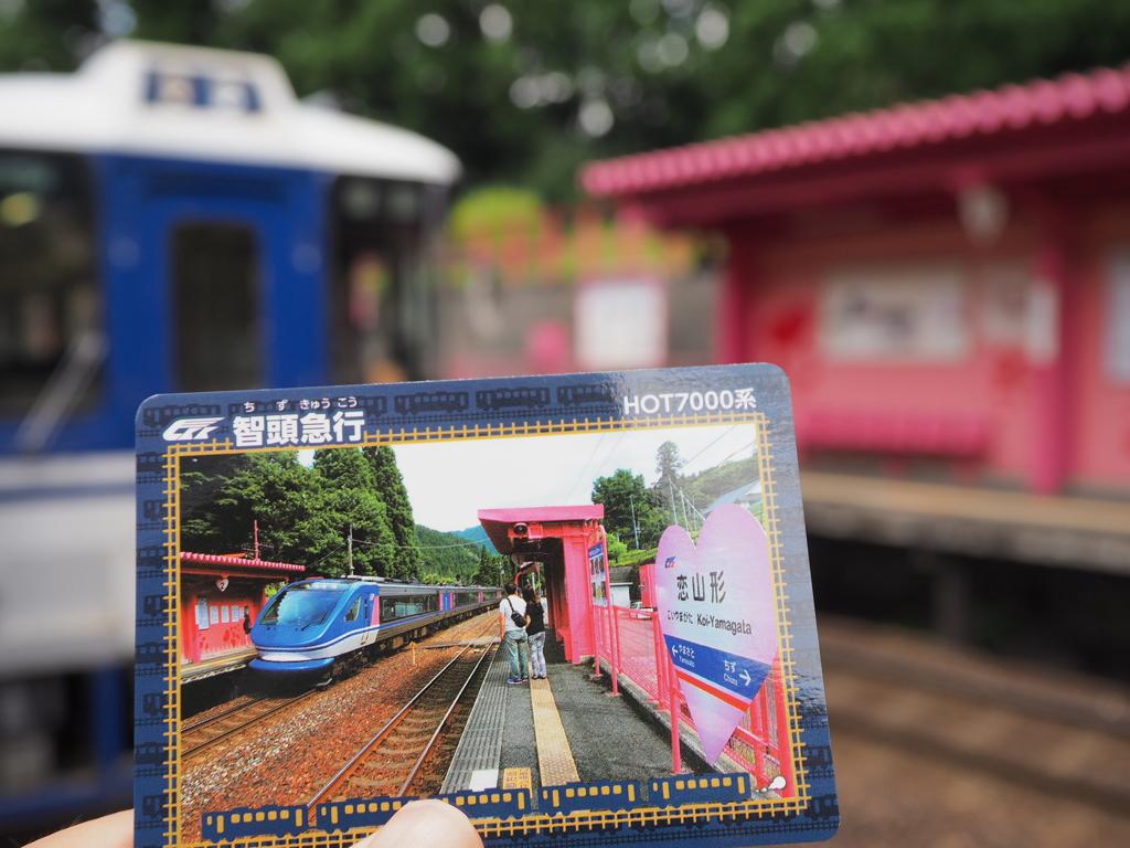 恋 山 形 駅 ♡