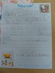 サンタさんへの手紙  -息子9歳のとき-
