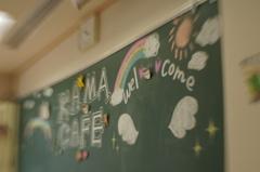 僕たちの黒板アート #1