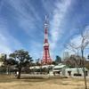 冬の東京タワー