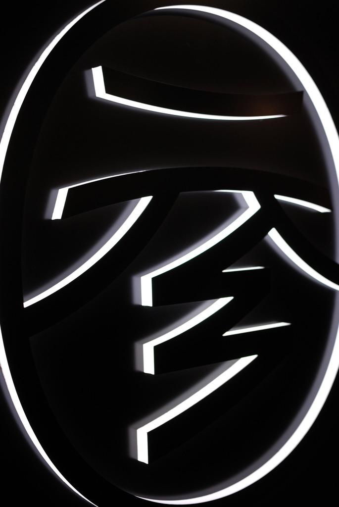 表のシンボル