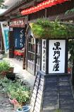 秋月黒門茶屋