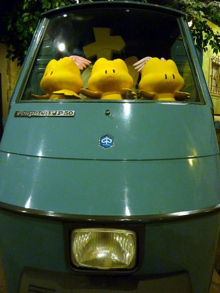 イタ車でドライブGo!Go!