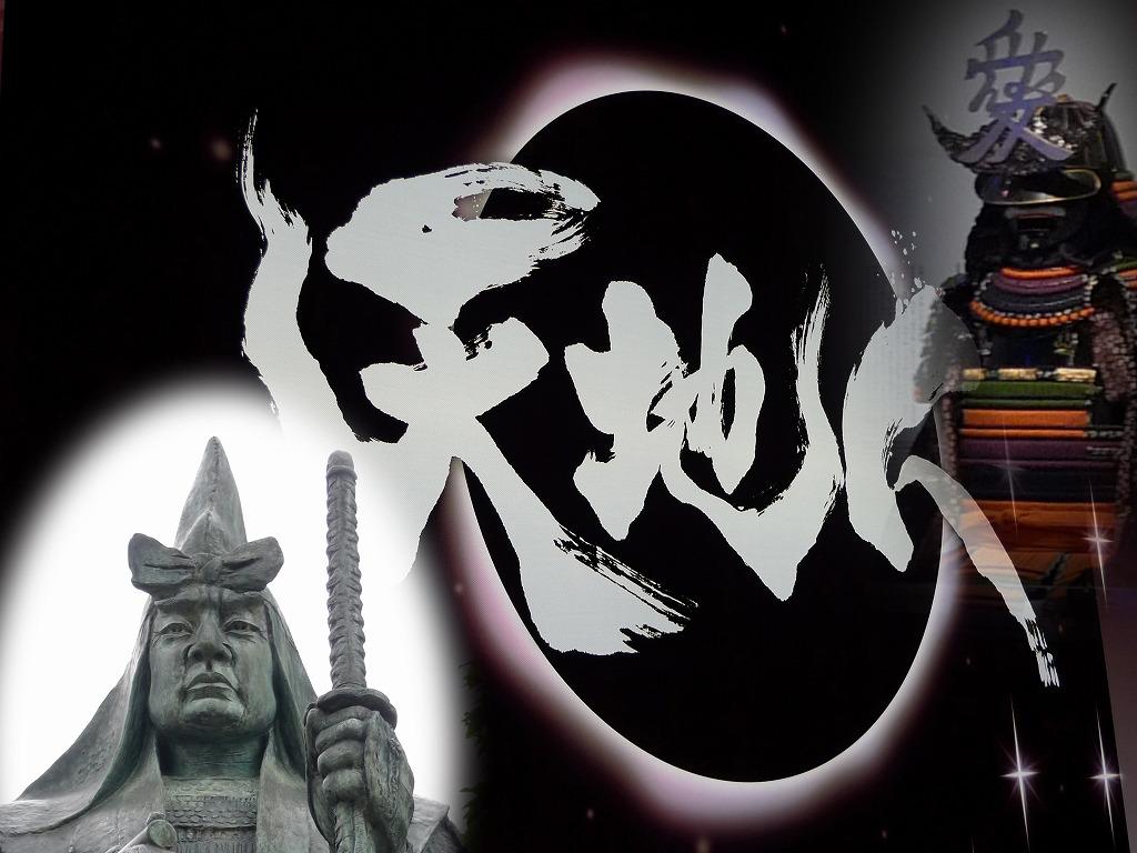"""上杉の""""義"""""""