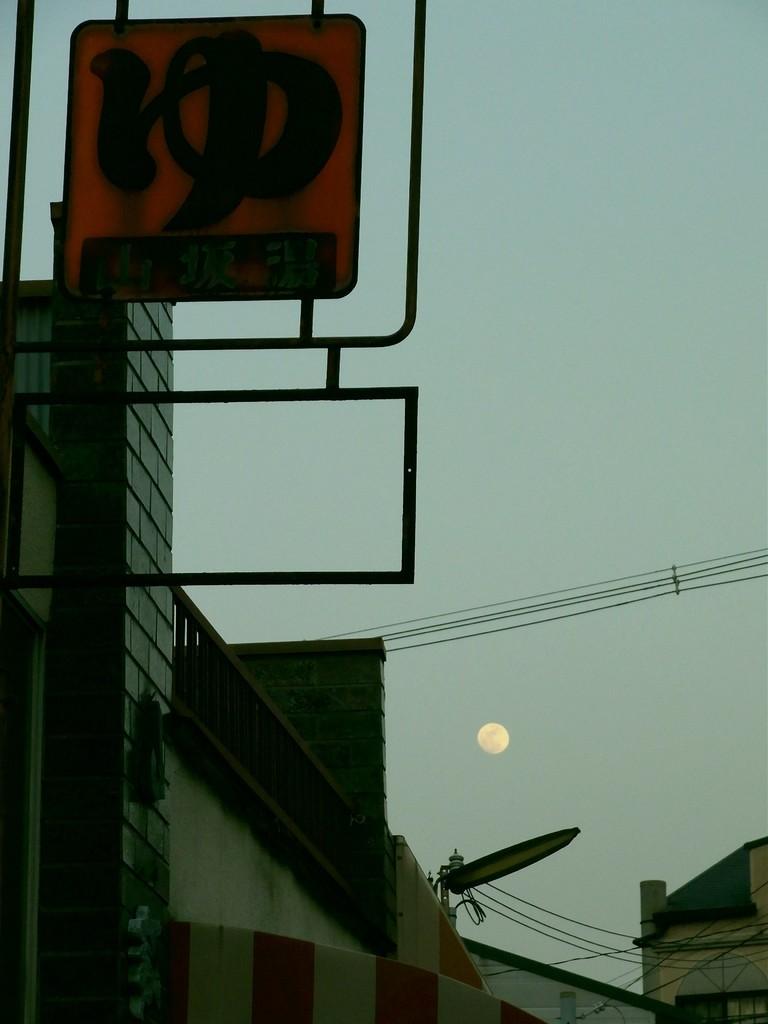 夕月、東の空に