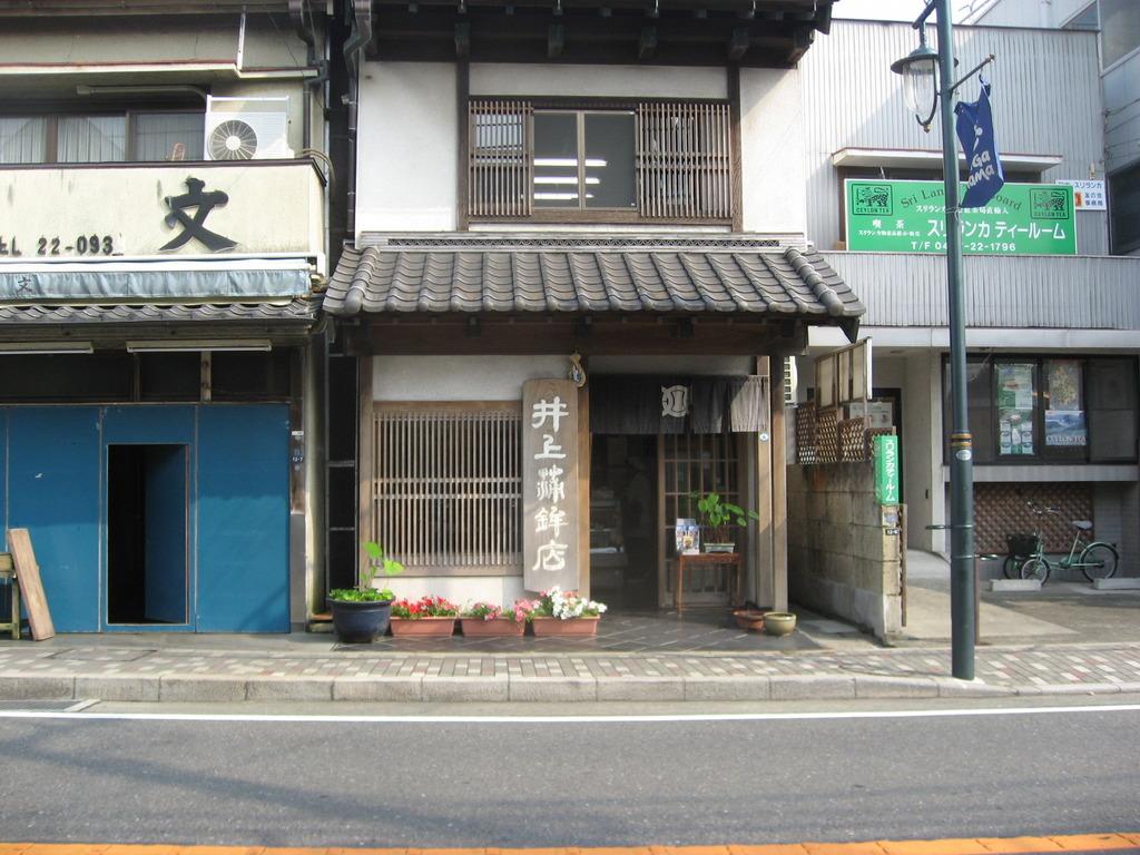 鎌倉の老舗