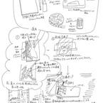 光武者 レシピ