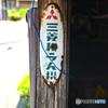 綾部の風景03@綾部、舞鶴の旅