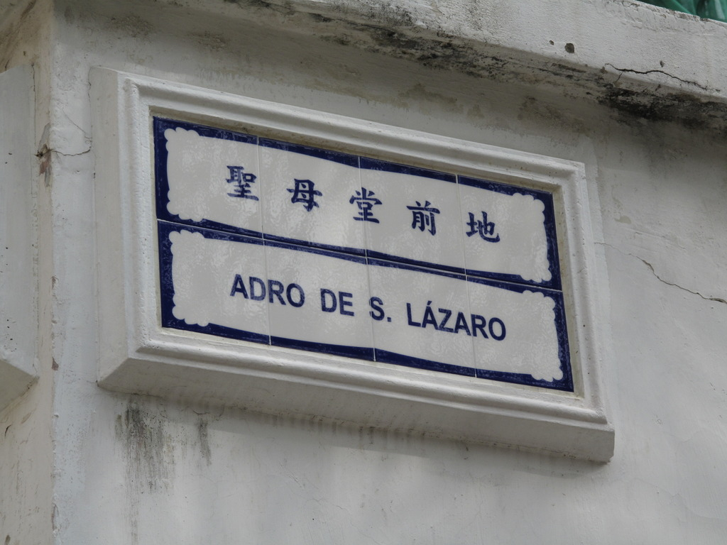 聖ラザロ教会前の住所標識