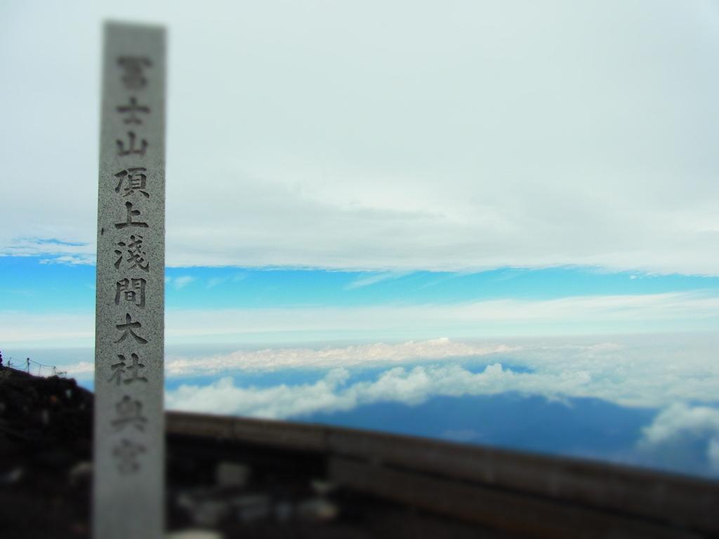 誰もいない富士山頂浅間大社