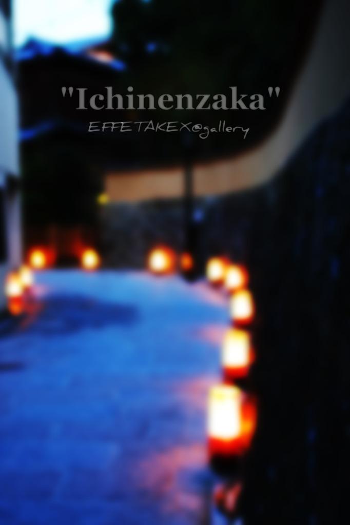 Ichinenzaka