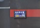真岡鐵道999
