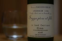 le sake erotique cinq 2016