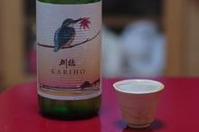 カワセミで一杯 刈穂  @ 伊賀焼の酒器