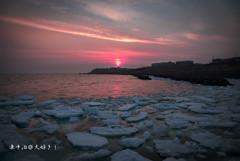 夕日と場違いの流氷