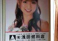 浅田燃料店のカレンダー