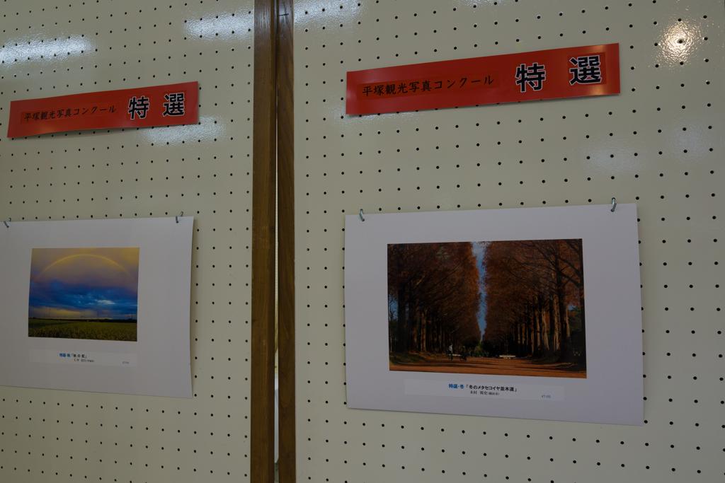 第47回湘南ひらつか観光風景写真コンクール作品展