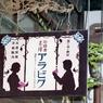 アラビク 〜中崎町界隈〜