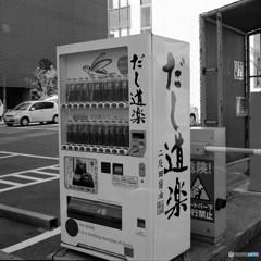 あご出汁の自動販売機