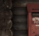 郵便ポストの巻