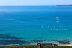 探索 台灣澎湖
