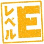 レベルE(休養中)