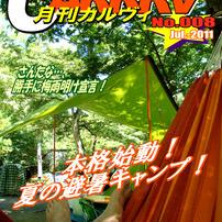 月刊「CARRRV」2011 7月号